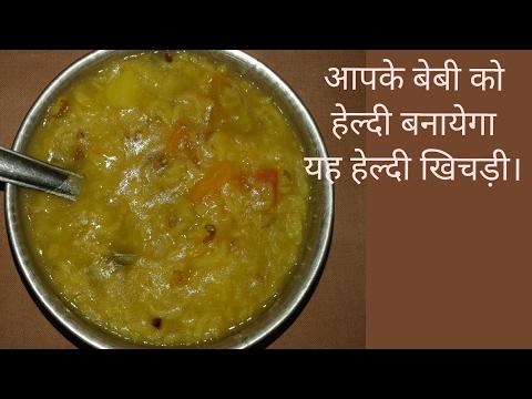 Healthy khichdi for healthy baby// Moong dal, vegetable khichdi for baby// बच्चो को हेल्दी रखेगा।