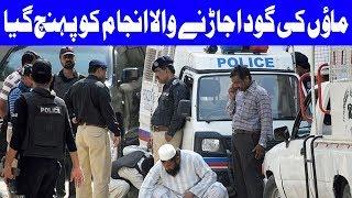 Most Wanted Lyari Gang War Leader Ghaffar Zikri Killed in Police Shootout |4 October | Dunya News