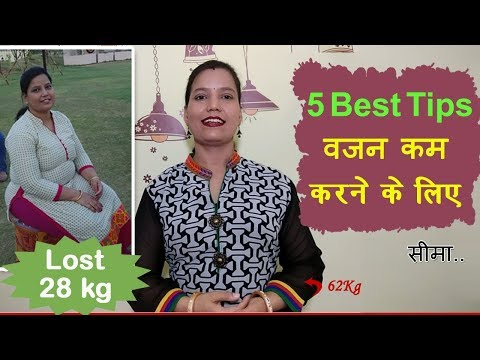 5 Best Tips for Successful Weight loss at Home - हिंदी में – By Seema