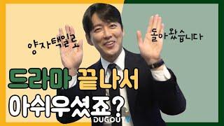 [스토브리그] 드림즈 백승수 단장, 임동규vs강두기 선택은?💛💚양자택일💛💚