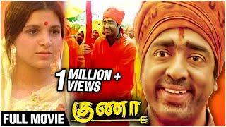 Guna - Kaml Haasan, Roshini,Rekha - Tamil Movie
