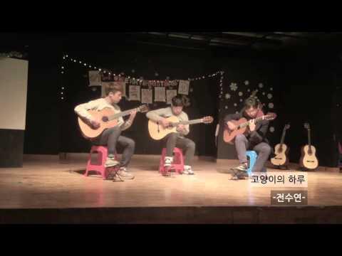 고양이의 하루_전수연 guitar trio