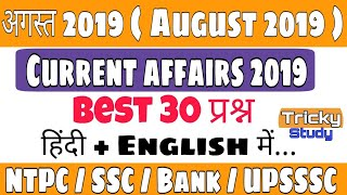August 2019 Current affairs | August Month current affairs 2019 in Hindi | Current affairs 2019