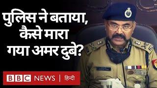 Kanpur Encounter Case : पुलिस के मुताबिक Vikas Dubey का करीबी Amar Dubey कैसे मारा गया? (BBC Hindi)