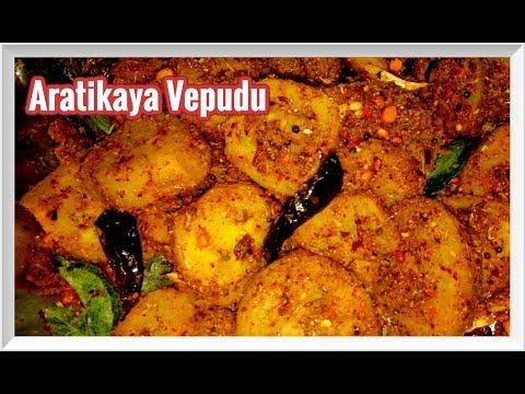 Easy and quick Raw Banana Fry recipe in telugu-అరటికాయ వేపుడు