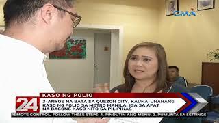 24 Oras: 3-anyos na bata sa Quezon City, kauna-unahang kaso ng Polio sa Metro...