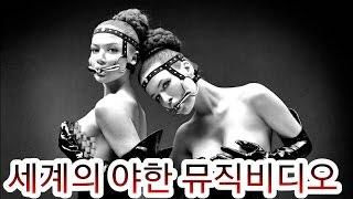 17금)어린이 시청금지 야한 뮤직비디오 TOP5
