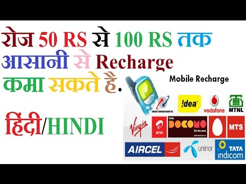 Earn Rs50 To Rs100 Free Mobile Recharge daily   हिंदी/HINDI