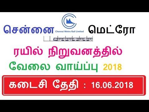 பொறியியல் பட்டதாரிகளுக்கு சென்னை மெட்ரோ ரயில் நிறுவனத்தில் வேலை வாய்ப்பு 2018
