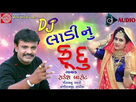 Xxx Mp4 Rakesh Barot Dj Ladinu Fudu Latest Gujarati Song 2018 RDC Gujarati Ram Audio 3gp Sex