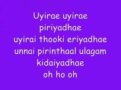 Santosh Subramanian - Uyire Uyire Lyrics