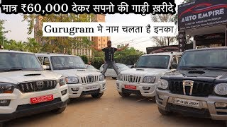 मात्र ₹60,000 दो और मनपसंद गाड़ी खरीदो | Second Hand Cars In Gurugram | My Country My Ride