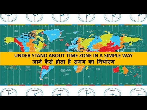 GMT Concept and World Times Zones /How To Convert Time And Date For Any City? in  hindi