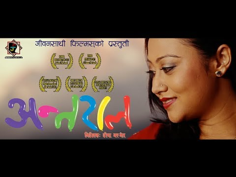 Antaral Nepali Official full movie, National award winner movie   jibansathi films, By Dipa Basnet