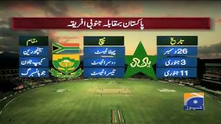 Special Report - Imam, Haris Steer Pakistan To Victory In Tour Warm-up