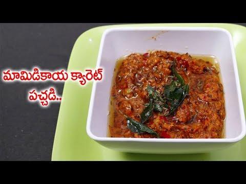 Mango carrot Chutney | మామిడికాయ క్యారెట్ పచ్చడి | Carrot Mango Pickle Recipe