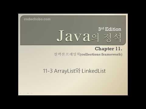 [java의 정석 3판] ch11-3 ArrayList와 LinkedList