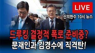 트루킹, 문재인과 김경수에 직격탄 날린다? / 신의한수 18.11.14