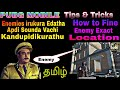 Pubg Mobile How to Find Enemy Exact Location Using Only Sound Tips & Tricks in Tamil