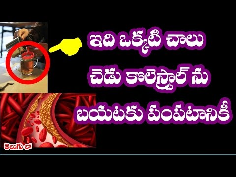 ఇది ఒక్కటి చాలు..! II How to Reduce Cholesterol Naturally and AMAZING best  home remedies in telugu