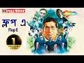 Flop E hd Superhit Bengali Movie Pouli Dham Sabyasachi Chakroborty Beren Chandra