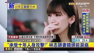 最新》「承受十年人身攻擊!」 林志穎妻鏡頭前淚崩