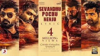 Chekka Chivantha Vaanam - Sevandhu Pochu Nenju Lyric Tamil | A.R. Rahman | Mani Ratnam | Vairamuthu