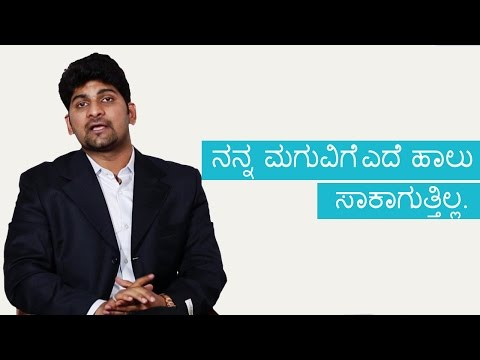 My breast milk is not sufficient for my baby? | Kannada