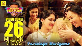 Kattappanayile Ritwik Roshan Official Song 2016 | Parudaya Mariyame | Vishnu Unnikrishnan