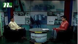 Ei Somoy | Episode 2300 | Talk Show | News & Current Affairs