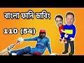 Download ICC Cricket World Cup 2019 After England vs Afghanistan Rashid Khan,Morgan, Bangla Funny Dubbing MP3,3GP,MP4