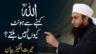 """Allah Kehne Se Hont Kyun Nahi Hilte"" Maulana Tariq Jameel Latest Bayan 4 October 2018"