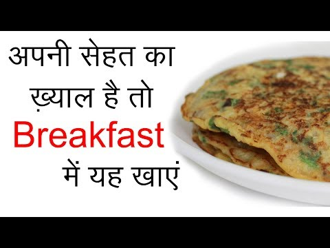 Healthy Breakfast खाएं | Breakfast Recipe Indian Vegetarian in Hindi