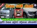Download  සුපිරි වාහන අඩුවට පදින්න ගොඩ දෙනෙක් ගහන ගේම් මෙන්න - Sri lanka Vehicle true story MP3,3GP,MP4