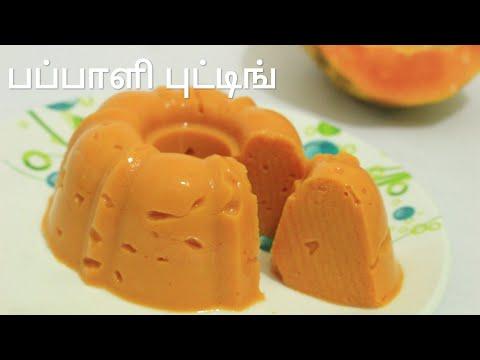 பப்பாளி புட்டிங் - No oven, no eggs papaya pudding - Pudding recipe in tamil - Pudding recipe