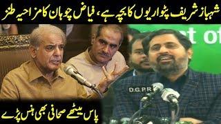 Fayyaz Chohan Making Fun of Shahbaz Sharif in Press Conference