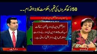 Power Play | Arshad Sharif  | ARYNews | 10 October 2018