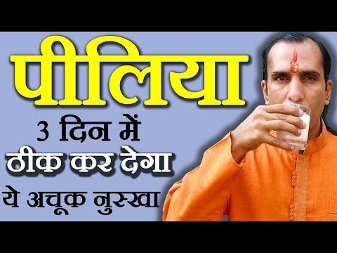 Jaundice Treatment - पीलिया के घरेलू नुस्खे - Jaundice Home Remedies in Hindi by Sachin Goyal