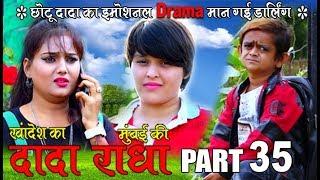 "Khandesh ka DADA part 35 ""छोटू दादा का इमोशनल ड्रामा""II Khandesh Fun 2018 II"