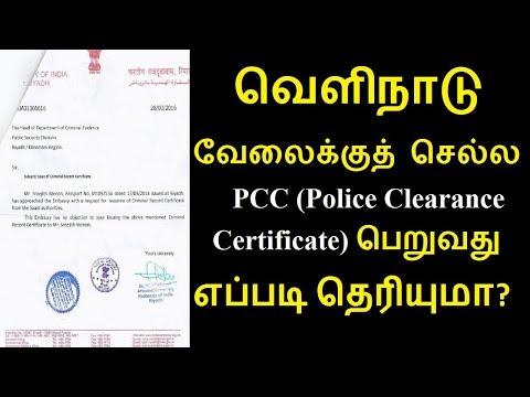 வெளிநாடு வேலைக்குத் செல்ல PCC Police Clearance Certificate பெறுவது எப்படி தெரியுமா