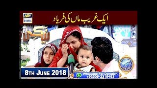 Shan e Iftar – Segment – Naiki – Ek Ghareeb Maa Ki Faryaad - 8th June 2018