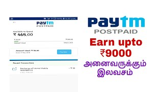 PayTM New Offer Today🔥|| New Add money promocode Free 2019