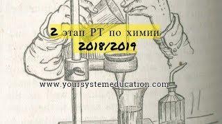 Download Задачи по химии. Простейшие химические понятия. А8 РТ 18-19 этап 2 Video