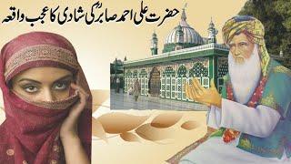 Hazrat Ali Ahmed Sabir kaliyar ki Shadi ka waqia/the strange story of Ali ahmed sabir in urdu hindi
