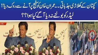 PTI Workers Stop PM Imran Khan from Speaking!