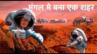 मगल मे बना एक शहर !(true) | Man will live on mars | मंगल ग्रह के अदभुत तथ्य | rahasya