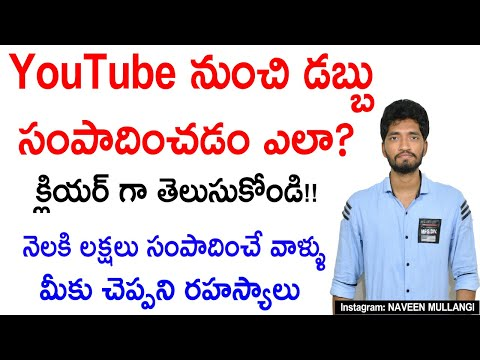 Sunday LIVE - How To Earn Money From YouTube with Adsense In Telugu - Naveen Mullangi