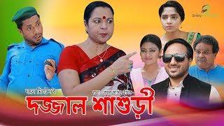 Dojjal shashuri | দজ্জাল শাশুড়ী । New Bangla Natok 2018 । Nayan Babu