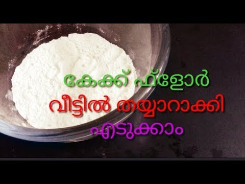 Cake Flour || Homemade Cake Flour Recipe In Malayalam / No. 116