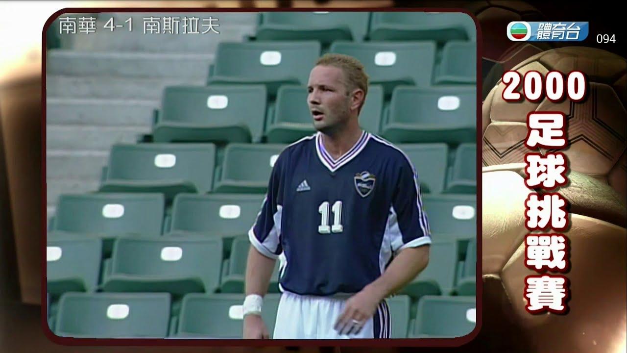球壇足跡 2000年足球挑戰賽 南華 對 南斯拉夫